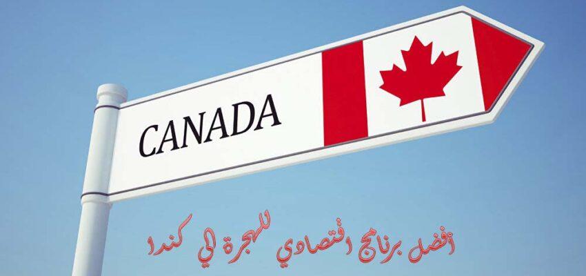 أفضل برنامج اقتصادي للهجرة الي كندا