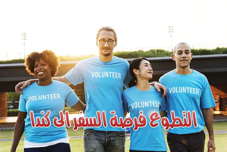 التطوع فرصة السفر الى كندا