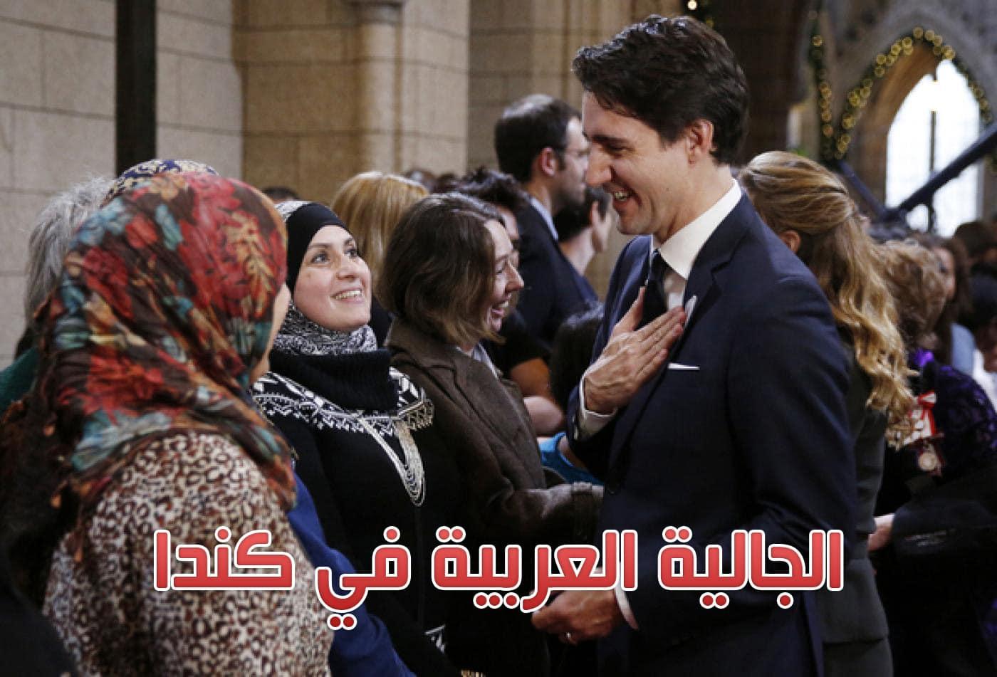 الجالية العربية في كندا