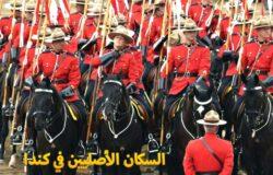 السكان الأصليين في كندا   Aboriginal Canadians