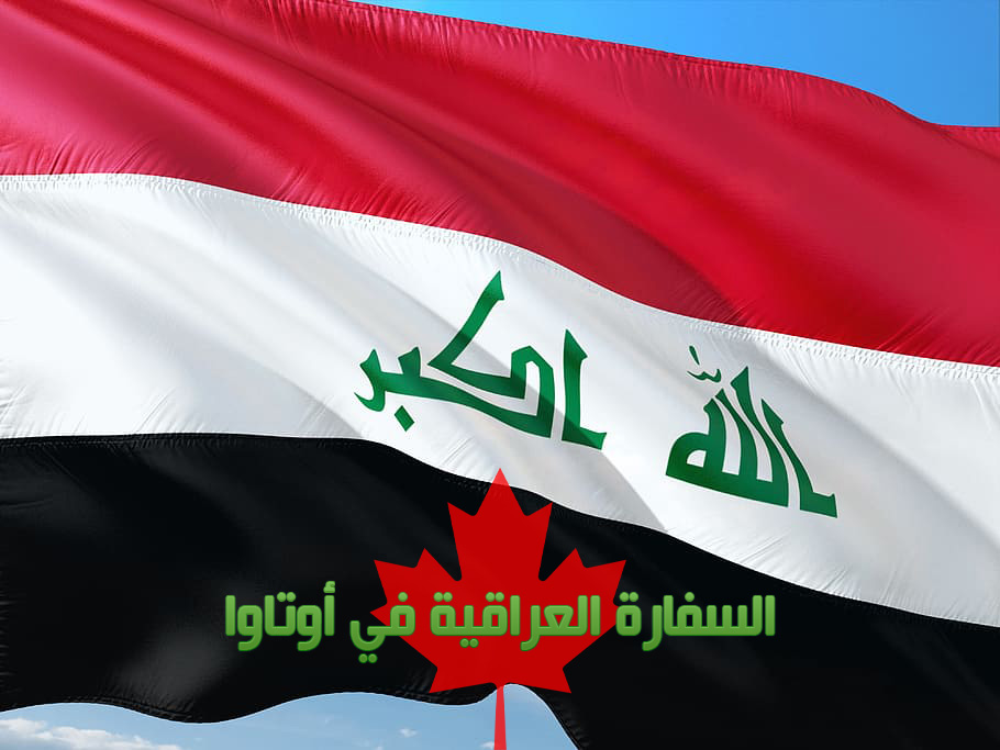 القسم القنصلي | السفارة العراقية في أوتاوا