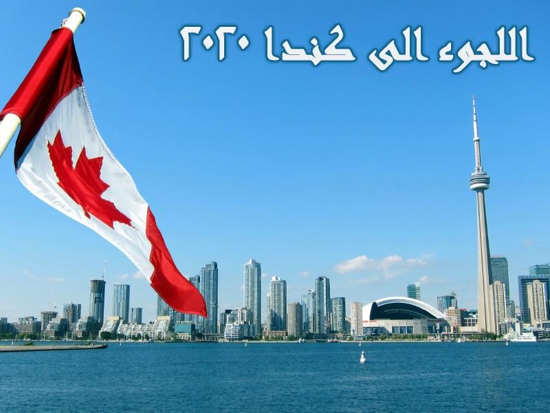 اللجوء الى كندا 2020