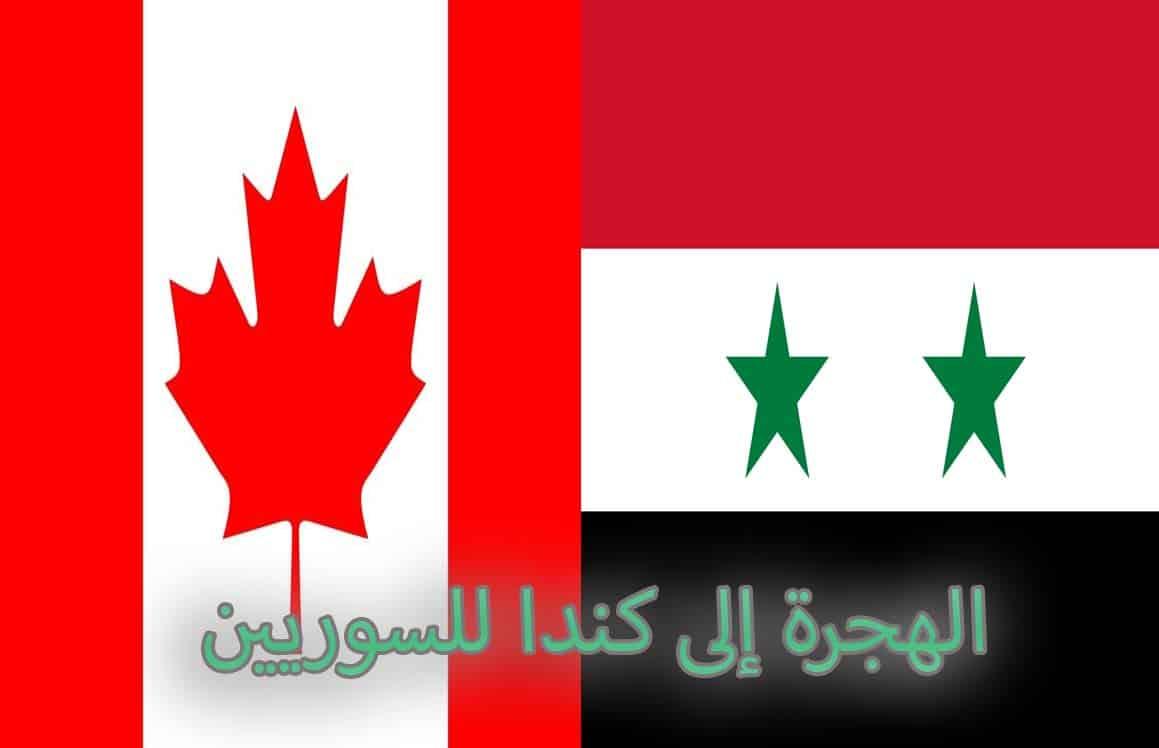 الهجرة إلى كندا للسوريين