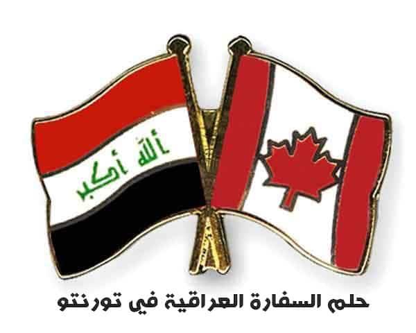 حلم السفارة العراقية في تورنتو