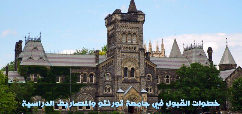 خطوات القبول في جامعة تورنتو والمصاريف الدراسية