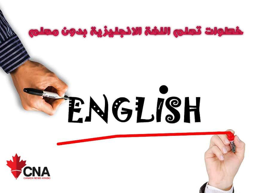 خطوات تعلم اللغة الانجليزية بدون معلم