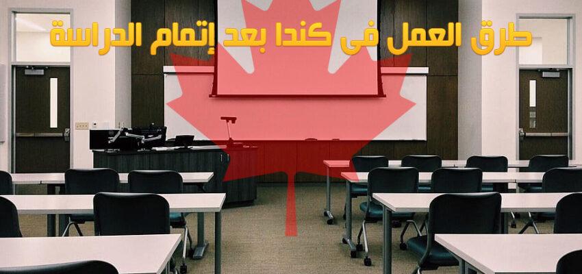 طرق العمل فى كندا بعد إتمام الدراسة