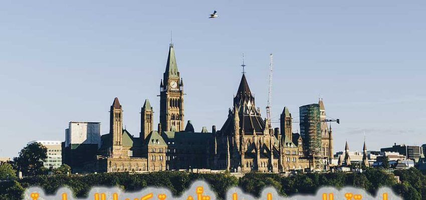 طريقة الحصول على تأشيرة كندا السياحية