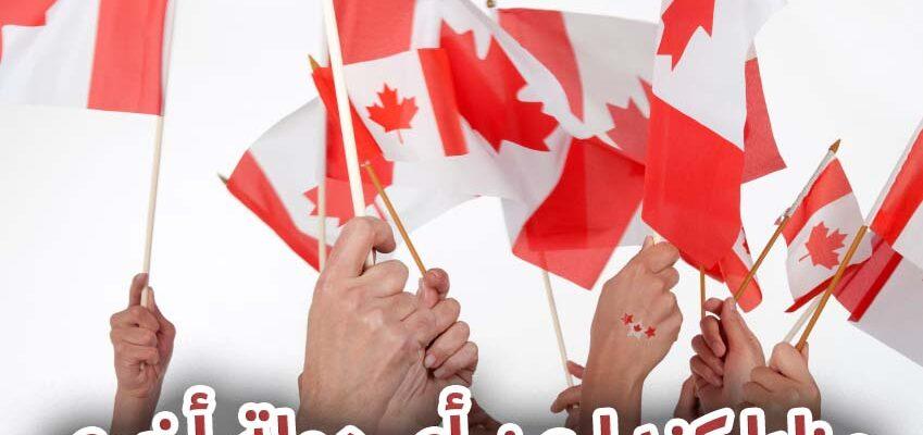مزايا كندا عن أى دولة أخرى