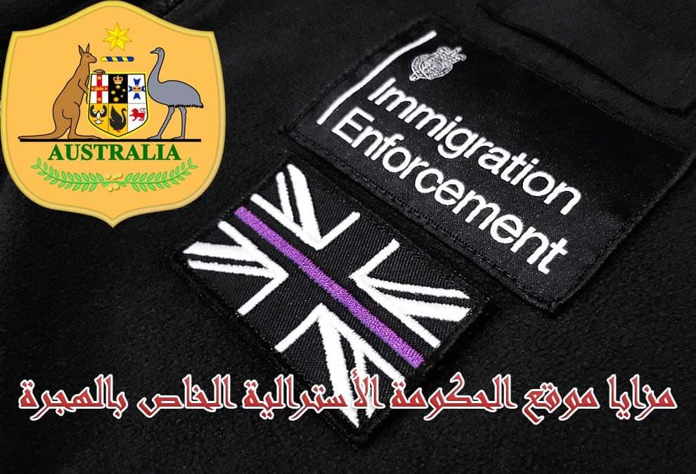 مزايا موقع الحكومة الأسترالية الخاص بالهجرة