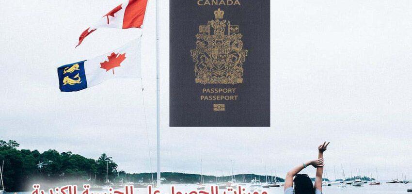 مميزات الحصول علي الجنسية الكندية