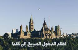 نظام الدخول السريع إلى كندا Express Entry