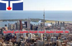 هل خطوة تخفيف قيود كورونا خطيرة فى أونتاريو