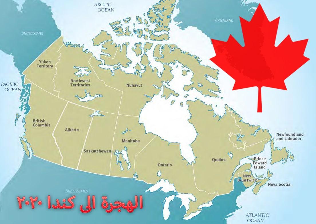 الهجرة الى كندا 2020 | معلومات و شروط برامج الهجرة الى كندا