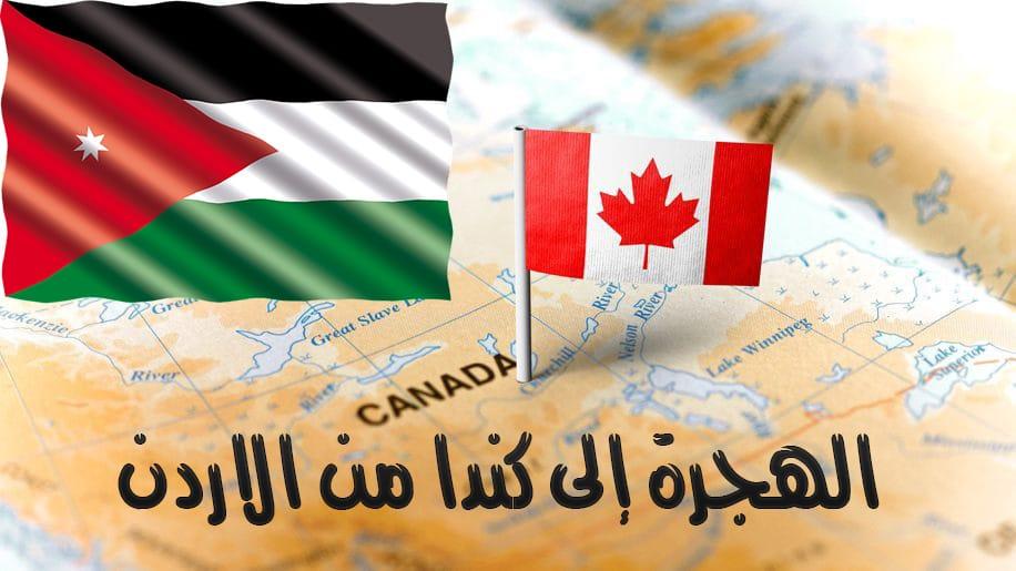 الهجرة إلى كندا من الاردن
