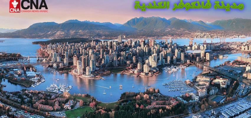 دليلك إلى العيش فى مدينة فانكوفر الكندية