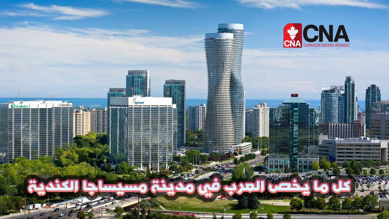 كل ما يخص العرب في مدينة مسيساجا الكندية