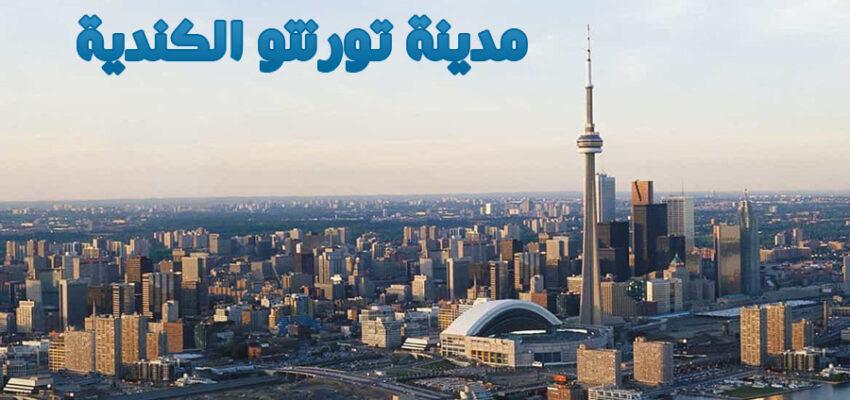 مدينة تورنتو الكندية | تعرف على تاريخها وثقافتها واقتصادها
