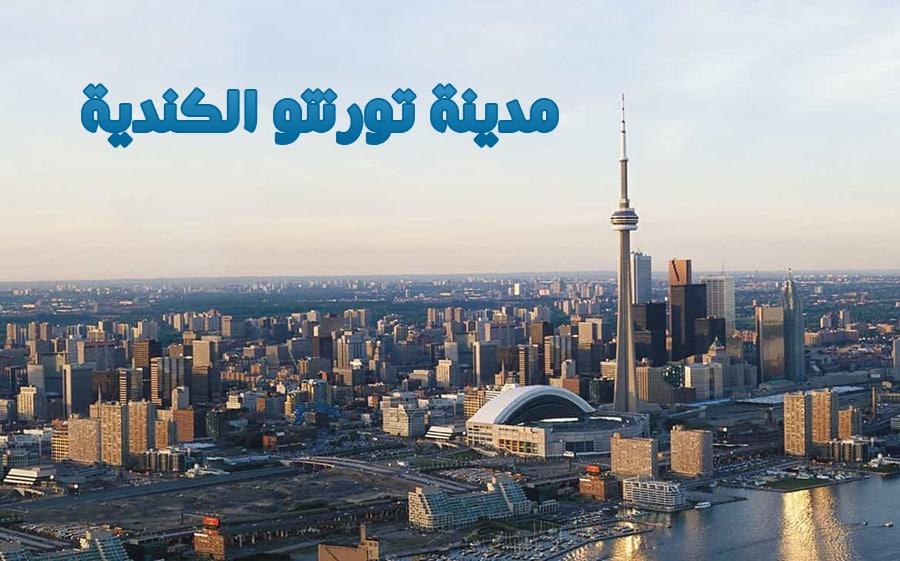 مدينة تورنتو الكندية تعرف على تاريخها وثقافتها واقتصادها