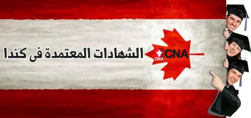 الشهادات المعتمدة فى كندا