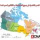 المدن الكندية فى جميع المقاطعات و الأقاليم | مدن كندا