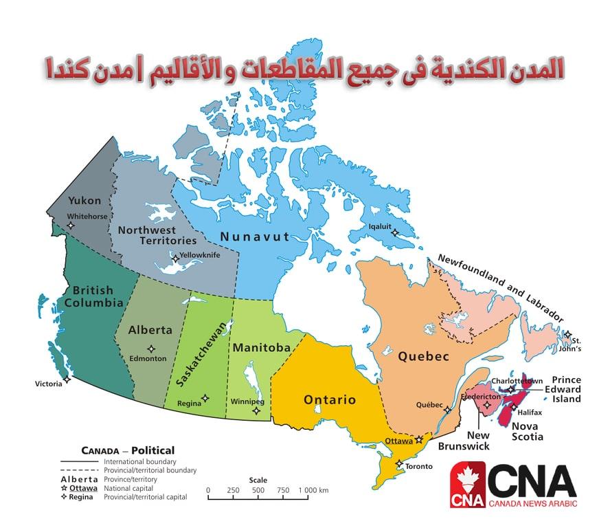 المدن الكندية فى جميع المقاطعات و الأقاليم مدن كندا