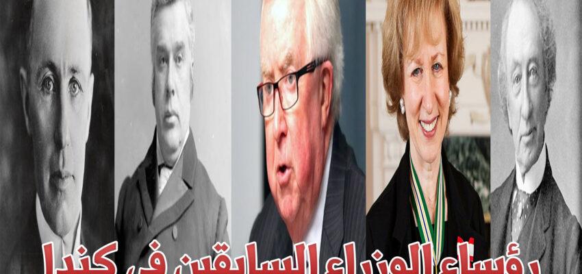 رؤساء الوزراء السابقين فى كندا