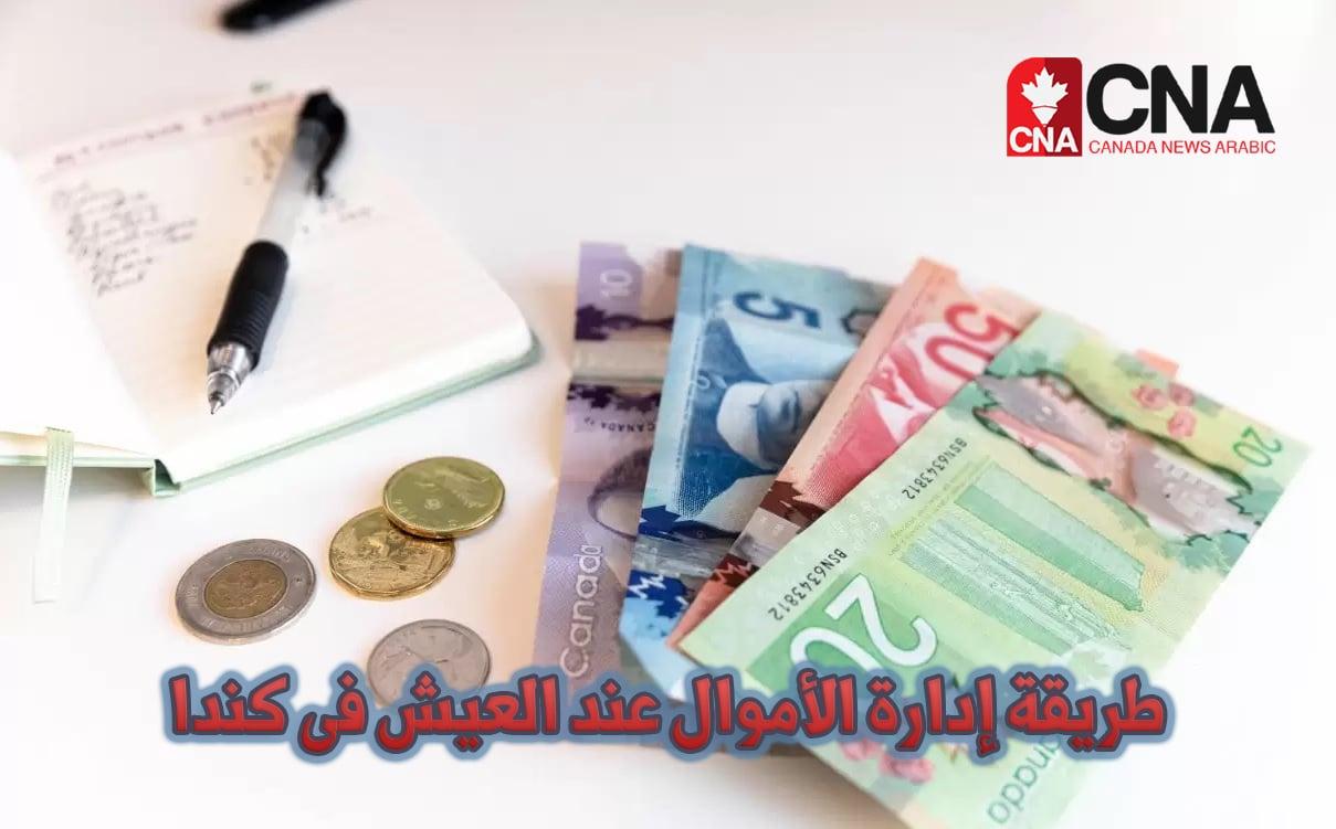 طريقة إدارة الأموال عند العيش فى كندا