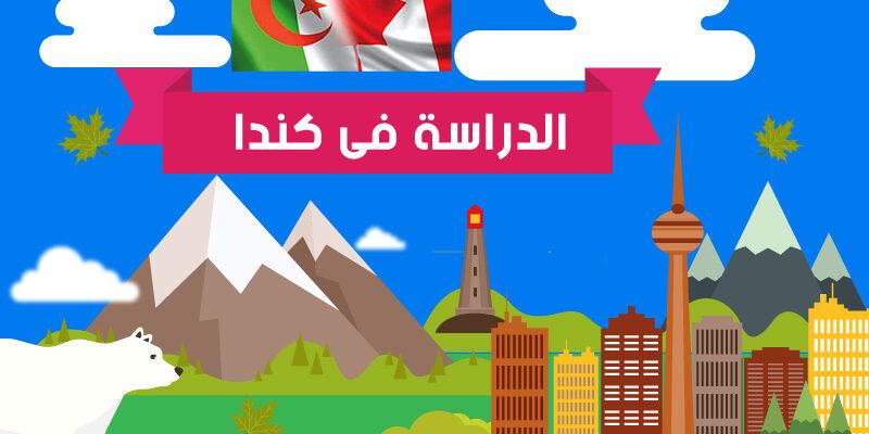 دليل دراسة الجزائريين فى كندا   الدراسة فى كندا
