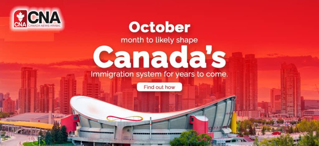 أكتوبر القادم سيشكل الهجرة الكندية لسنوات قادمة