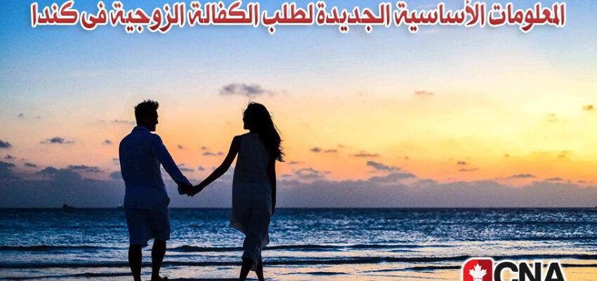 المعلومات الأساسية الجديدة لطلب الكفالة الزوجية فى كندا و رعاية الشريك