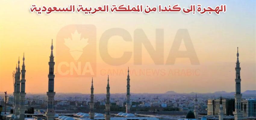 الهجرة إلى كندا من المملكة العربية السعودية