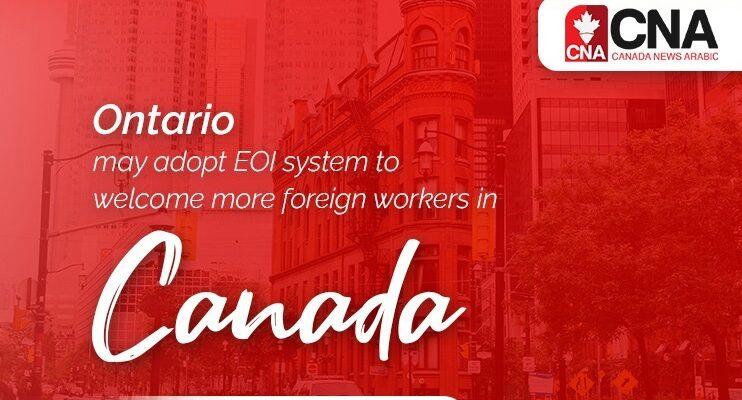 لماذا تحتاج أونتاريو إلى نظام EOI للهجرة