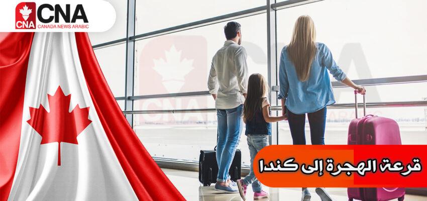 التقديم فى قرعة الهجرة إلى كندا 2021