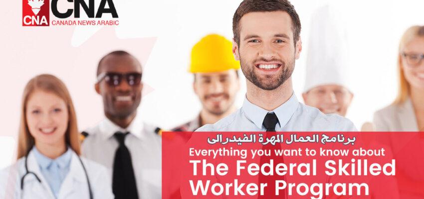 برنامج العمال المهرة الفيدرالى | FSWP | Federal Skilled Worker Program