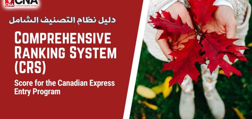 دليل نظام التصنيف الشامل الكندى | CRS | Comprehensive Ranking System