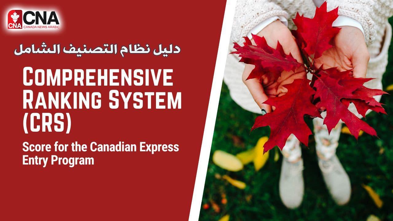 دليل نظام التصنيف الشامل الكندى CRS Comprehensive Ranking System
