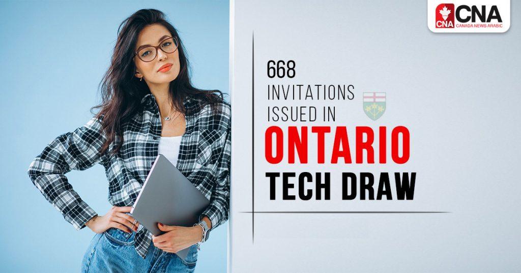 دعوة 668 فى سحب المرشح الإقليمى فى أونتاريو لـ Tech Draw