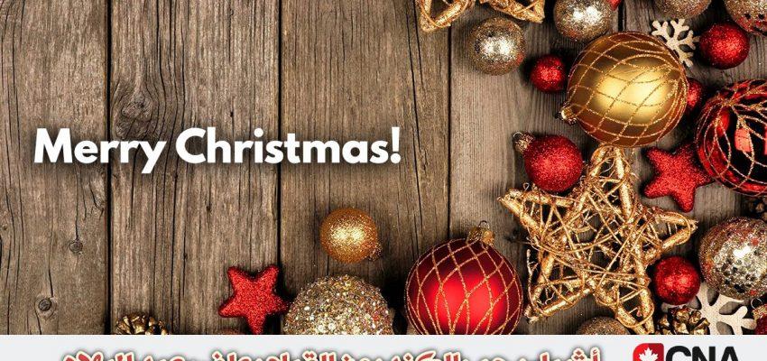 6 أشياء يحب الكنديون القيام بها فى عيد الميلاد
