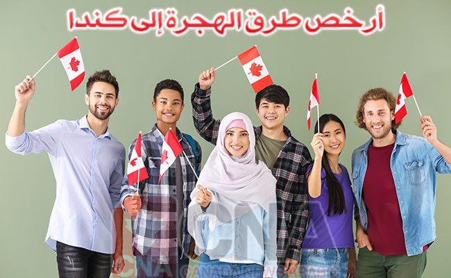 أرخص طرق الهجرة إلى كندا 2021-2022